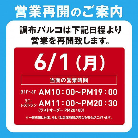 調布PARCO 6月1日より営業再開!