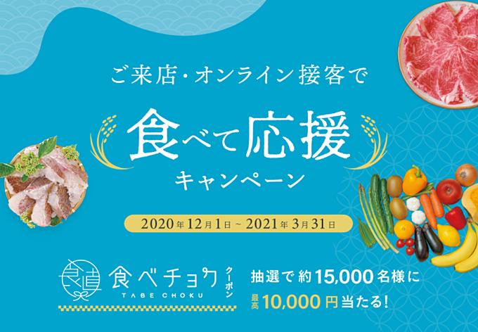 ご来店・オンライン接客で食べて応援キャンペーン! 食べチョククーポン抽選で約15,000名様に最高10,000円当たります!