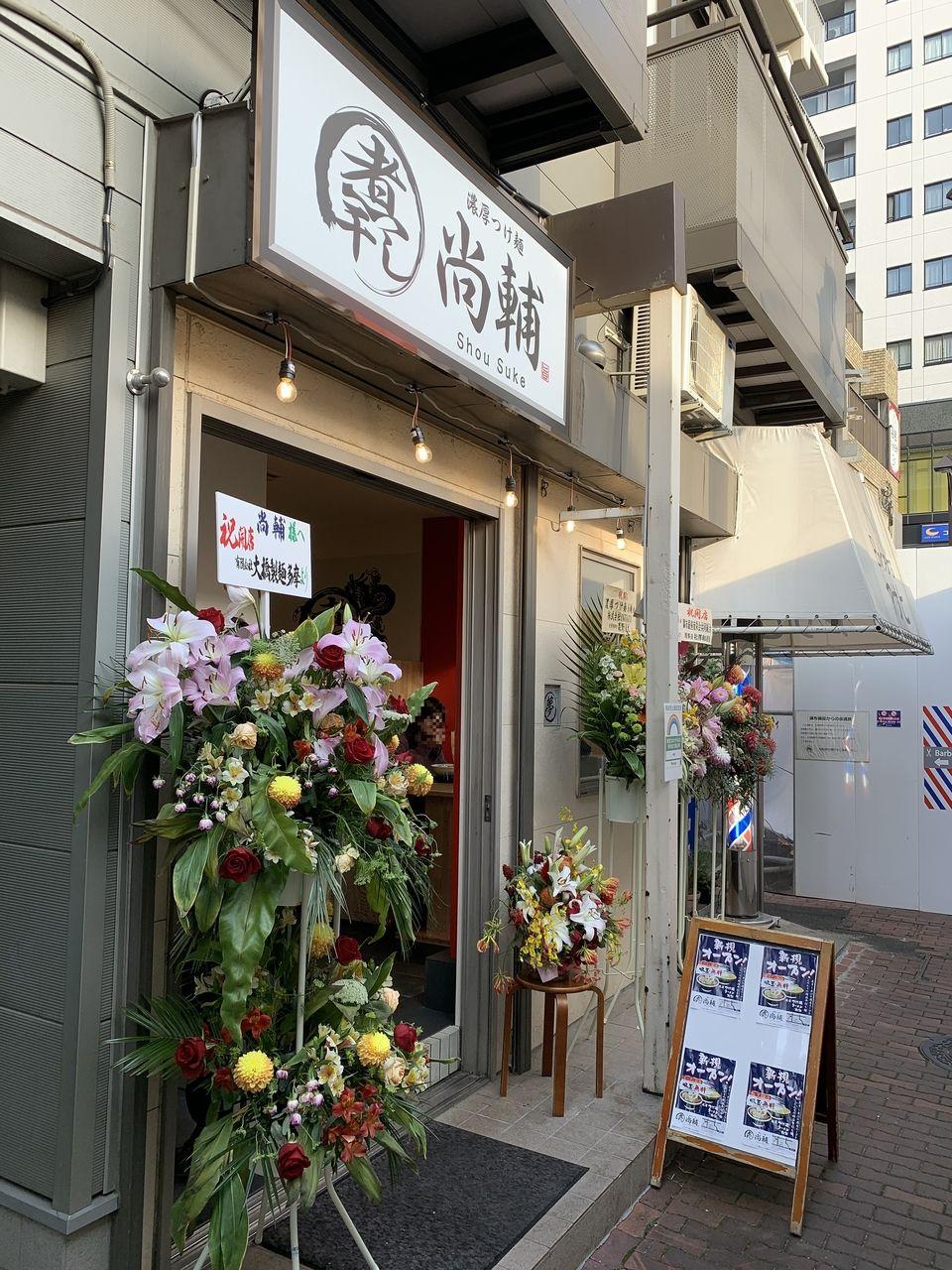 12月2日にオープン!濃厚つけ麺の煮干し 尚輔