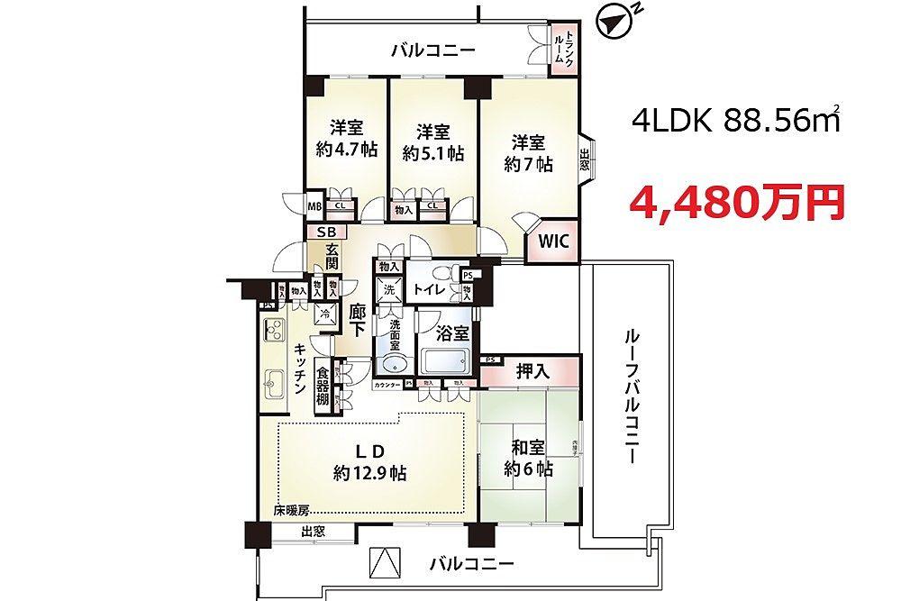 4LDKのお部屋はいかがですか?